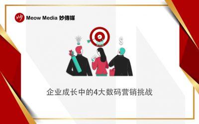 企业成长中常见的四大营销挑战