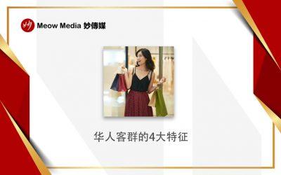 海外华人市场的4大特征与营销建议