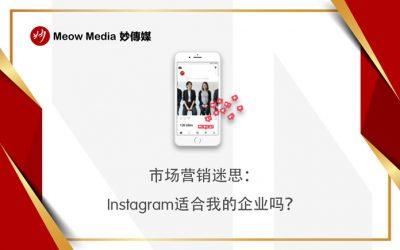 Instagram推广适合我的企业吗?