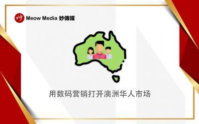 用数字营销打开海外华人市场