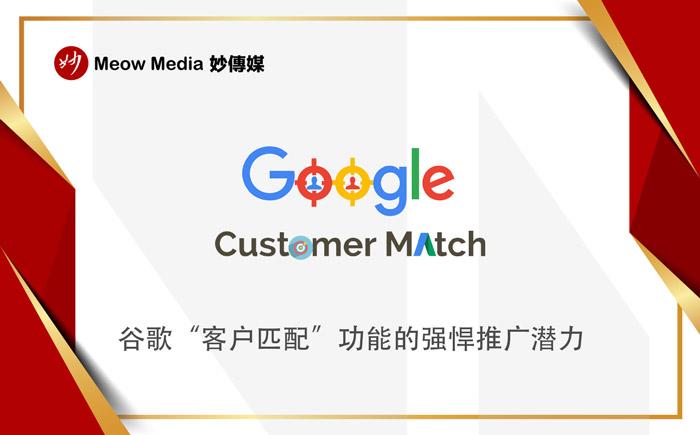 """谷歌""""客户匹配""""功能的强悍推广潜力"""