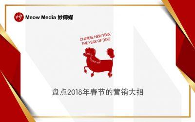 盘点2018年春节的营销大招