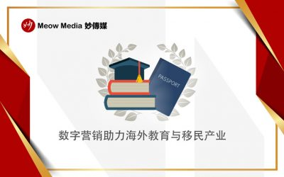 数字营销如何助力海外教育与移民产业