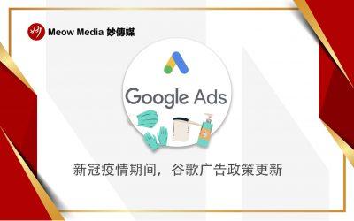 新冠疫情期间,谷歌广告政策更新