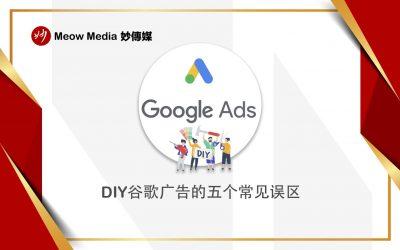 怎么在Google上打广告?自己做谷歌广告的五个常见误区