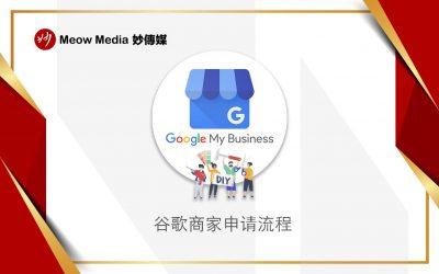 谷歌商家申请流程与常见问题解析