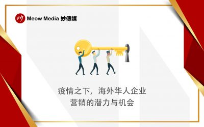 疫情之下,海外华人企业营销的潜力与机会