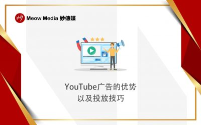 YouTube广告投放怎么做?选对精准人群与匹配载体