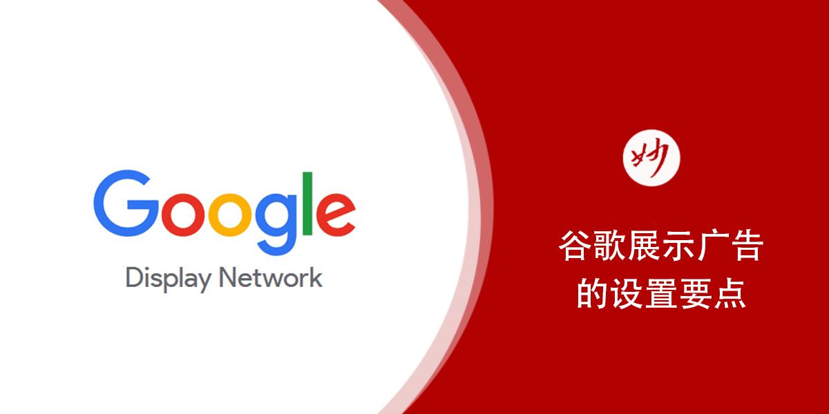 谷歌展示广告设置