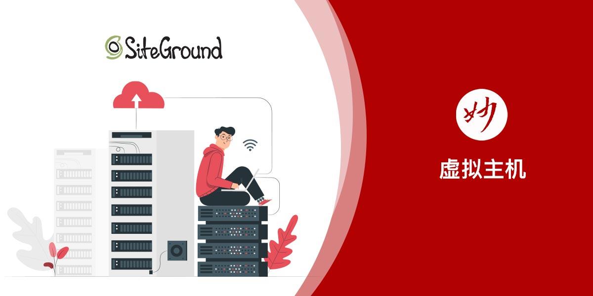 虚拟主机:Siteground